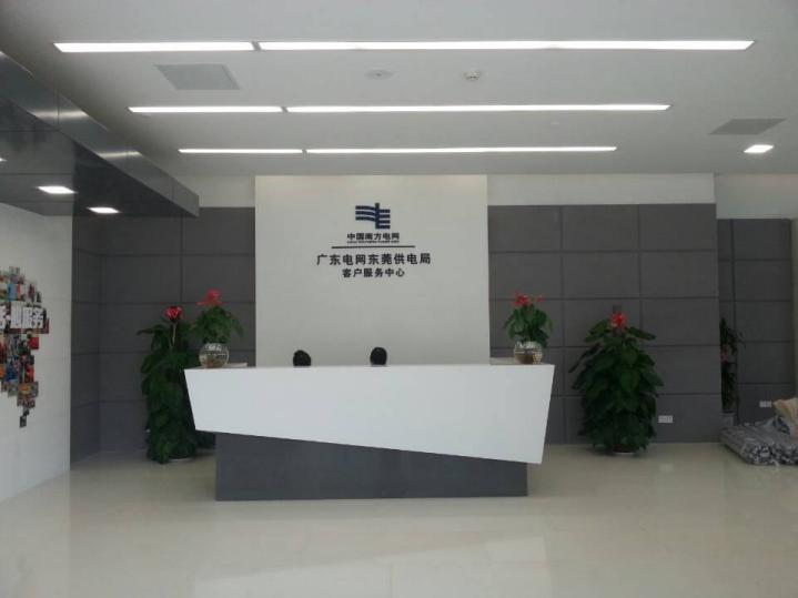 汇建案例-东莞市供电局