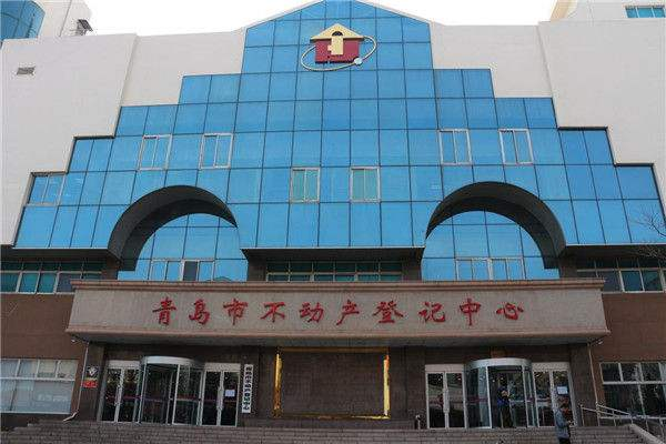 汇建案例-青岛市黄岛不动产登记中心