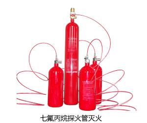 七氟丙烷探火管灭火装置