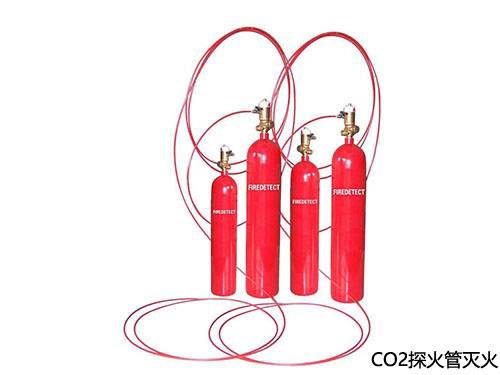 二氧化碳探火管灭火装置